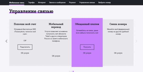 Как взять в долг в теле2 100 рублей