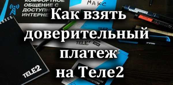 Теле2 казахстан взять в долг