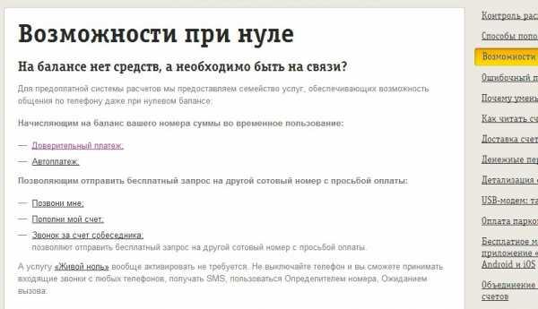 как взять в долг на билайне 500 рублей на телефон при минусекто занял первое место хоккей молодежка 2020